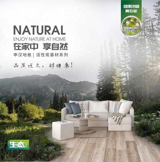 申汉地板:这就是喜欢木地板的理由